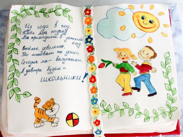 Детский торт книга выпускной в детском саду