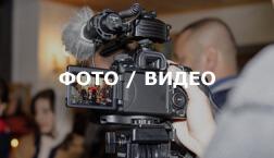 Фото / Видео